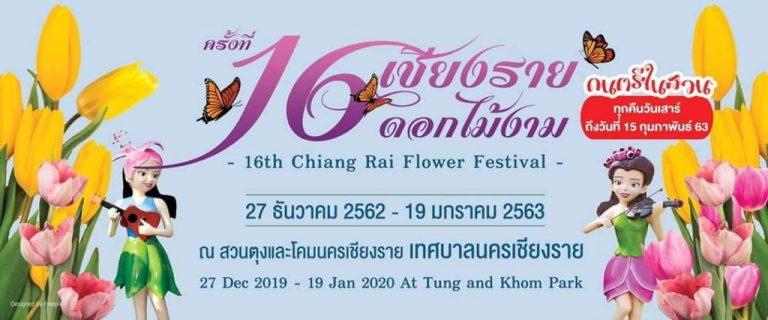 งานเทศกาลเชียงรายดอกไม้งาม ครั้งที่ 16 2562 เที่ยวเชียงราย ดูดอกไม้ฟังดนตรี