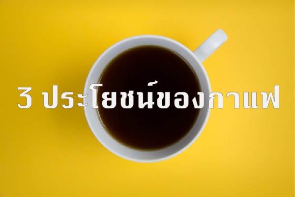 3 ประโยชน์ของกาแฟ เครื่องดื่มสุดฮิตที่สาว ๆ นิยมดื่ม
