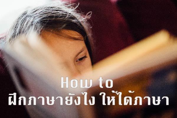 How to ฝึกภาษายังไง ให้ได้ภาษา