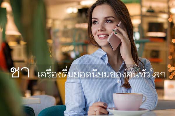 ชา… เครื่องดื่มยอดนิยมของคนทั่วโลก