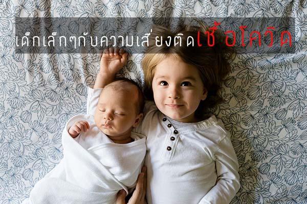 เด็กเล็กกับความเสี่ยงติดเชื้อโควิด-19