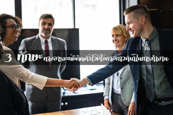 3 ทักษะทางอารมณ์มีติดตัวไว้มีโอกาสก้าวหน้าในการทำงาน
