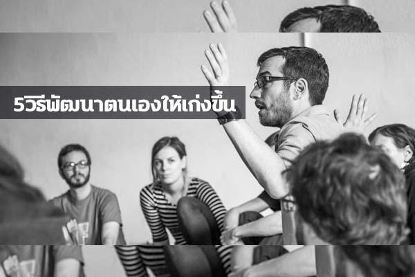 5วิธีพัฒนาตนเองให้เก่งขึ้น ข่าวรายวัน อัพเดทข่าวสด เรื่องเล่า ข่าวซุบซิบ