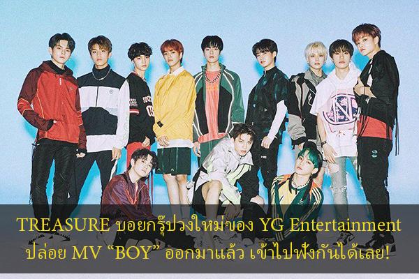 """TREASURE บอยกรุ๊ปวงใหม่ของ YG Entertainment ปล่อย MV """"BOY"""" ออกมาแล้ว เข้าไปฟังกันได้เลย!"""