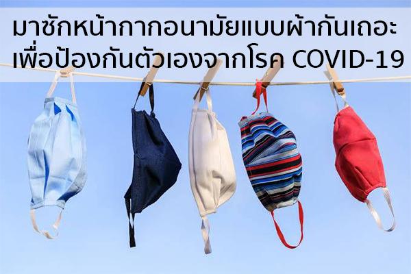 มาซักหน้ากากอนามัยแบบผ้ากันเถอะเพื่อป้องกันตัวเองจากโรค COVID-19