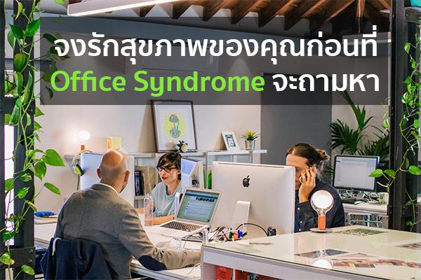 จงรักสุขภาพของคุณก่อนที่ Office Syndrome จะถามหา ข่าวรายวัน อัพเดทข่าวสด เรื่องเล่า ข่าวซุบซิบ