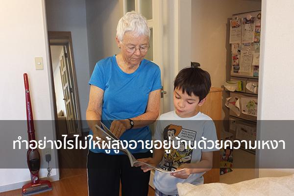 ทำอย่างไรไม่ให้ผู้สูงอายุอยู่บ้านด้วยความเหงา