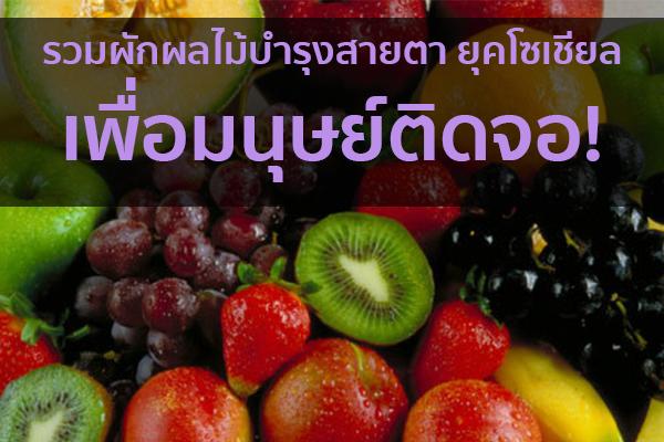 รวมผักผลไม้บำรุงสายตา ยุคโซเชียล เพื่อมนุษย์ติดจอ!