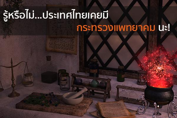 รู้หรือไม่…ประเทศไทยเคยมีกระทรวงแพทยาคมนะ!
