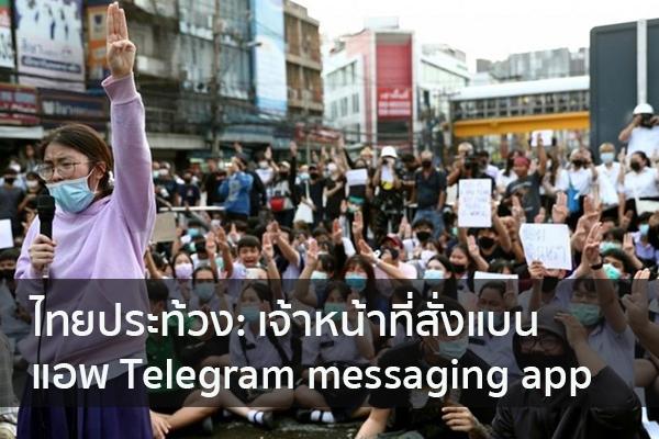 ไทยประท้วง: เจ้าหน้าที่สั่งแบนแอพ Telegram messaging app