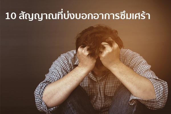 10 สัญญาณที่บ่งบอกอาการซึมเศร้า