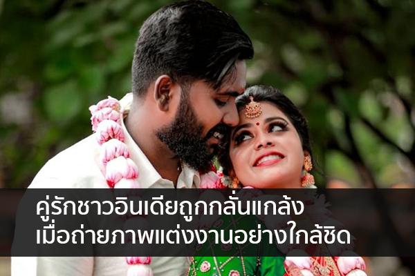 คู่รักชาวอินเดียถูกกลั่นแกล้ง เมื่อถ่ายภาพแต่งงานอย่างใกล้ชิด ข่าวรายวัน อัพเดทข่าวสด เรื่องเล่า ข่าวซุบซิบ