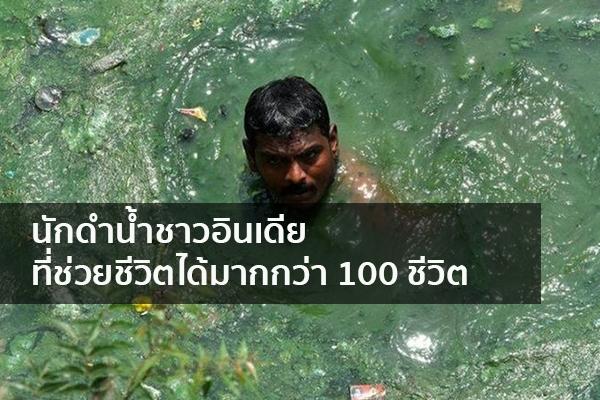 นักดำน้ำชาวอินเดียที่ช่วยชีวิตได้มากกว่า 100 ชีวิต