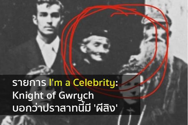 รายการ I'm a Celebrity: Knight of Gwrych บอกว่าปราสาทนี้มี 'ผีสิง'