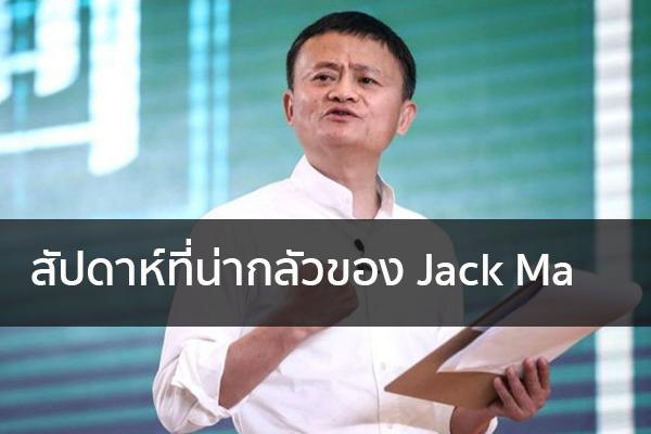 สัปดาห์ที่น่ากลัวของ Jack Ma