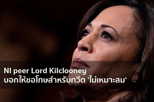 NI peer Lord Kilclooney บอกให้ขอโทษสำหรับทวีต 'ไม่เหมาะสม'