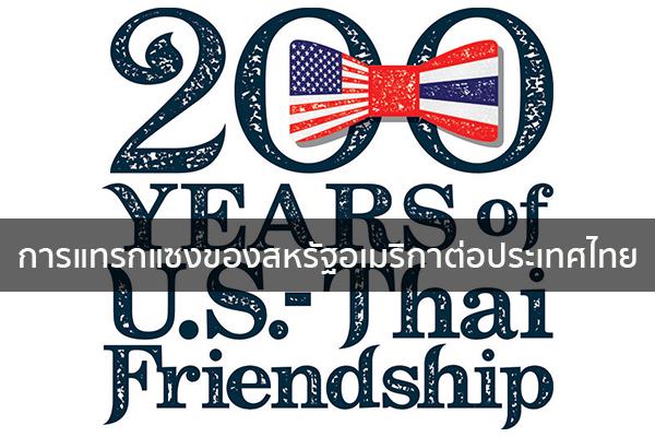 การแทรกแซงของสหรัฐอเมริกาต่อประเทศไทย