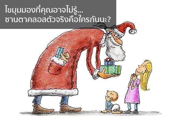ไขมุมมองที่คุณอาจไม่รู้…ซานตาคลอสตัวจริงคือใครกันนะ?