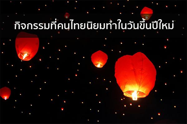 กิจกรรมที่คนไทยนิยมทำในวันขึ้นปีใหม่
