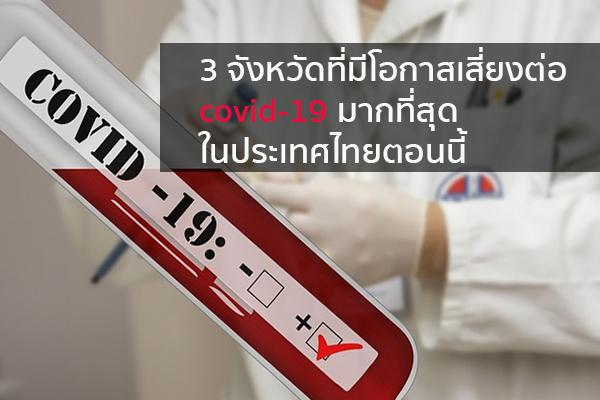 3 จังหวัดที่มีโอกาสเสี่ยงต่อ covid-19 มากที่สุดในประเทศไทยตอนนี้