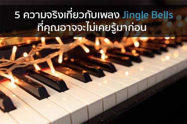 5 ความจริงเกี่ยวกับเพลง Jingle Bells ที่คุณอาจจะไม่เคยรู้มาก่อน