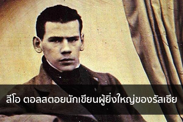 ลีโอ ตอลสตอยนักเขียนผู้ยิ่งใหญ่ของรัสเซีย