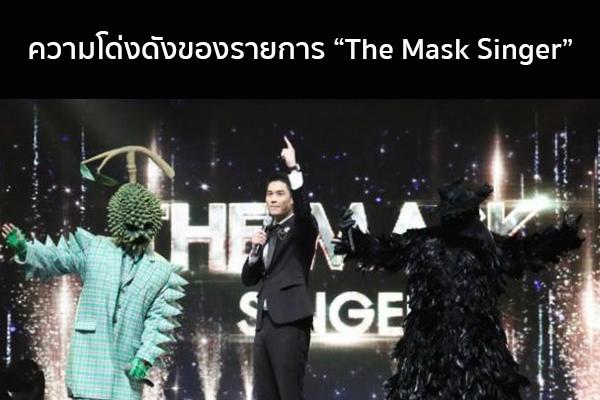 """ความโด่งดังของรายการ """"The Mask Singer"""""""