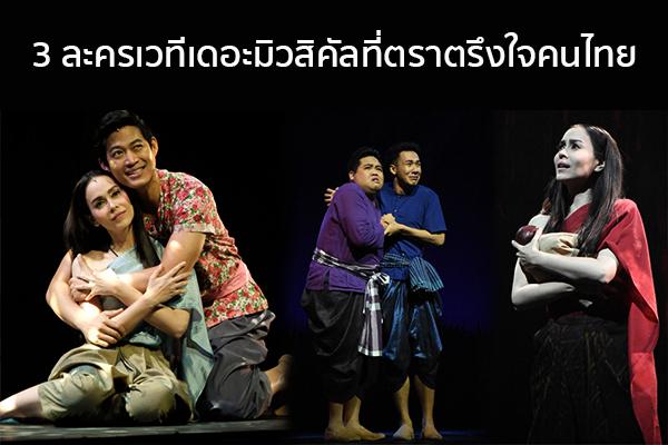 3 ละครเวทีเดอะมิวสิคัลที่ตราตรึงใจคนไทย