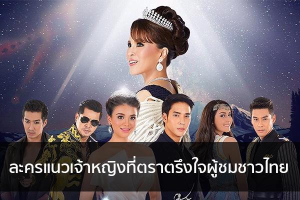 ละครแนวเจ้าหญิงที่ตราตรึงใจผู้ชมชาวไทย