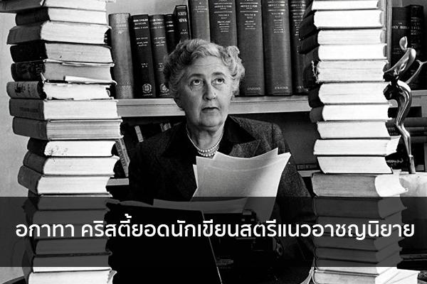 อกาทา คริสตี้ยอดนักเขียนสตรีแนวอาชญนิยาย