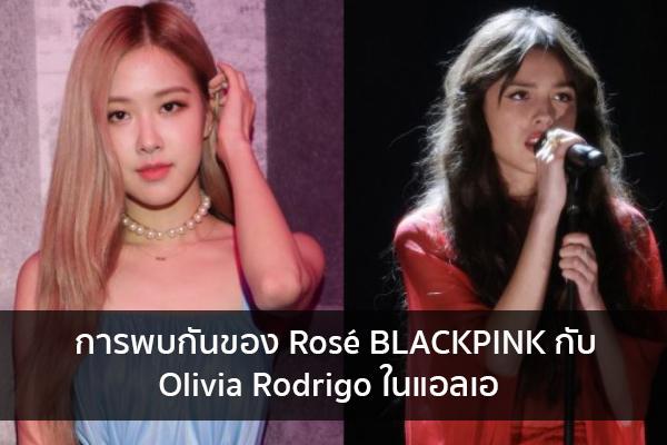 การพบกันของ Rosé BLACKPINK กับ Olivia Rodrigo ในแอลเอ
