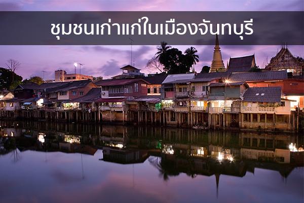 ชุมชนเก่าแก่ในเมืองจันทบุรี