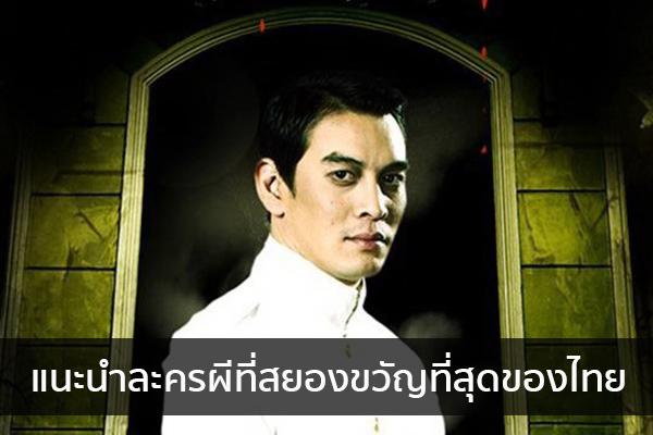 แนะนำละครผีที่สยองขวัญที่สุดของไทย