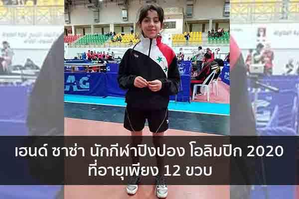 เฮนด์ ซาซ่า นักกีฬาปิงปอง โอลิมปิก 2020 ที่อายุเพียง 12 ขวบ ข่าวรายวัน อัพเดทข่าวสด เรื่องเล่า ข่าวซุบซิบ