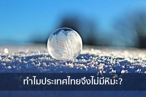 ทำไมประเทศไทยจึงไม่มีหิมะ?