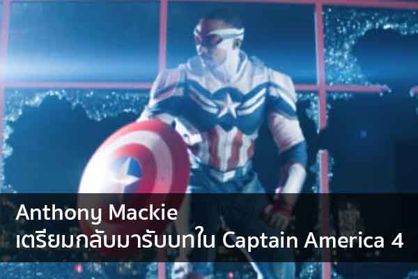 Anthony Mackie เตรียมกลับมารับบทใน Captain America 4